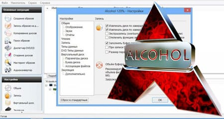Alcohol 120 для Windows 10 русская версия