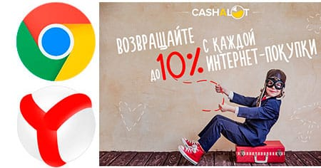 CashALot � ������ � eBay, AliExpress, �������, ���������, Win Drop