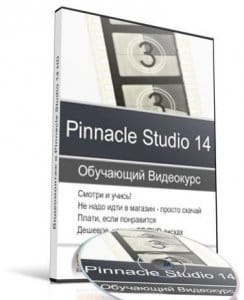 Видеомонтаж в Pinnacle Studio 14 – Видеоуроки